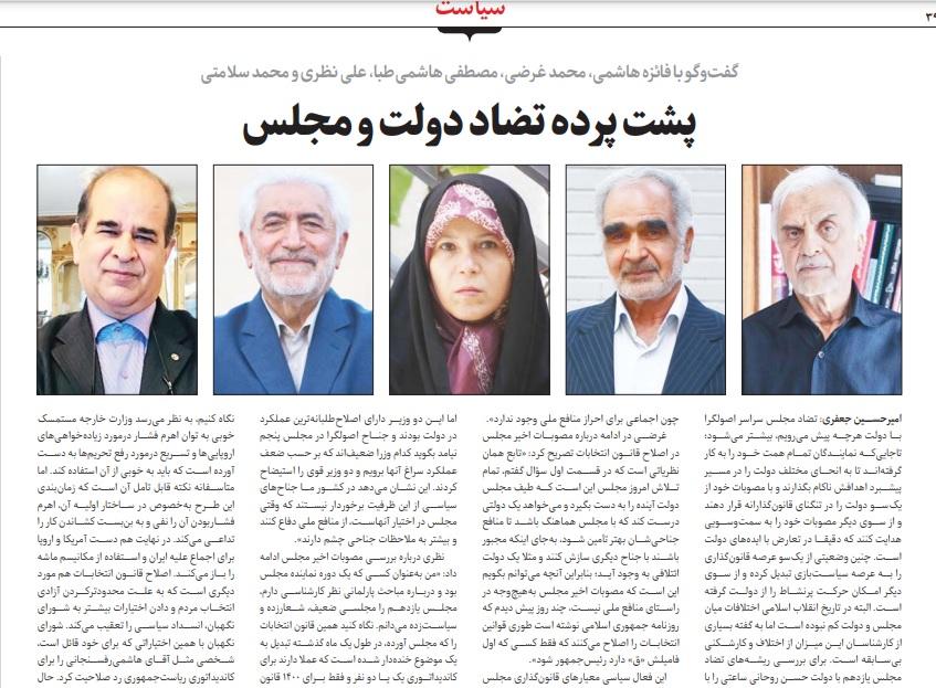مانشيت إيران: الصراع بين الحكومة والبرلمان وتأثيره على قرارات الدولة 6