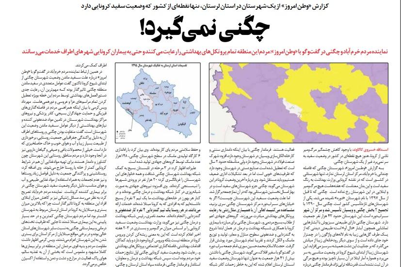 مانشيت إيران: ما هي المدينة التي لم تسجّل على مدى أسابيع إصابات بفيروس كورونا؟ 6