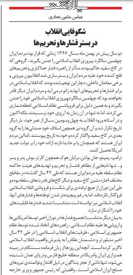 مانشيت إيران: سياسة إيران الدبلوماسية بين التوجه نحو الشرق والتوازن مع الغرب 8