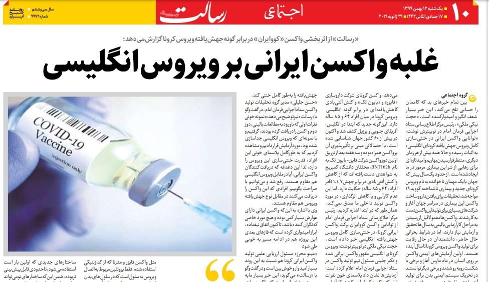 مانشيت إيران: هل تدفع الأزمة الإقتصادية إيران نحو التفاوض مع أميركا؟ 8
