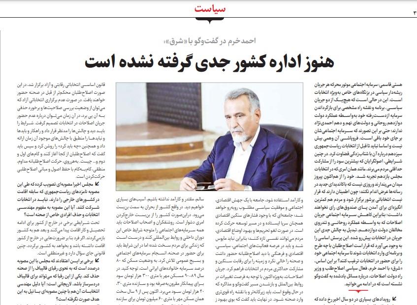 مانشيت إيران: هل يؤدي رفع مستوى التخصيب لتقوية أوراق طهران الداخلية والخارجية؟ 7