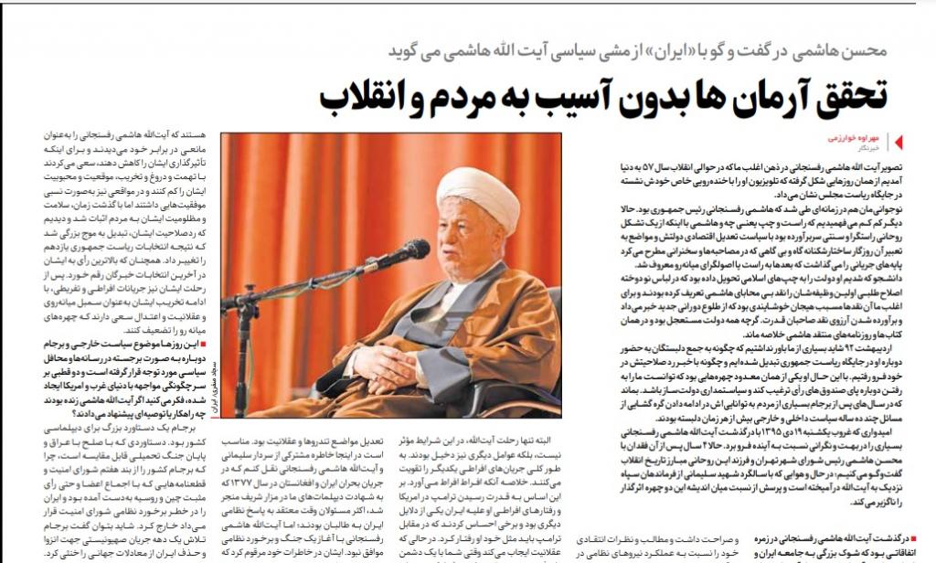 مانشيت إيران: ذكرى رفسنجاني تعيد طرح الأسئلة حول الاعتدال في إيران 6