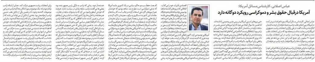 مانشيت إيران: كيف أثرت أحداث أميركا على صورتها الخارجية؟ 6