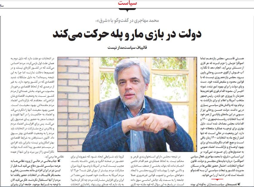 """مانشيت إيران: هل يضع البرلمان """"العصي في دواليب"""" الحكومة؟ 6"""