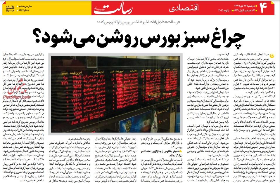 مانشيت إيران: كيف سيؤثر قانون الانتخابات الذي يُدرس في البرلمان على مسار العملية الانتخابية؟ 8