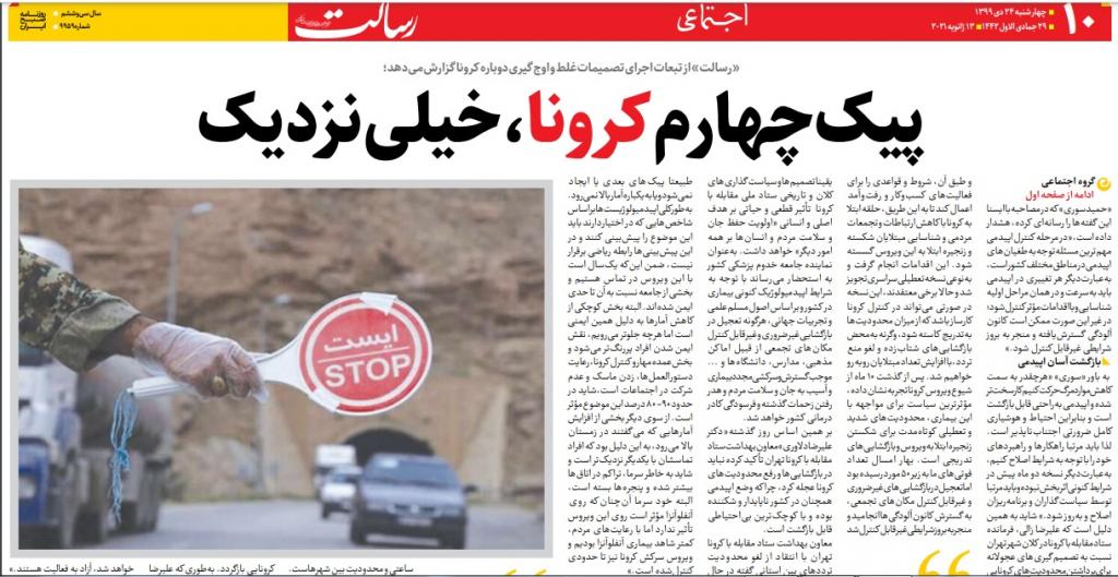 مانشيت إيران: القمة الخليجية وعلاقتها بإخافة المنطقة من إيران 8