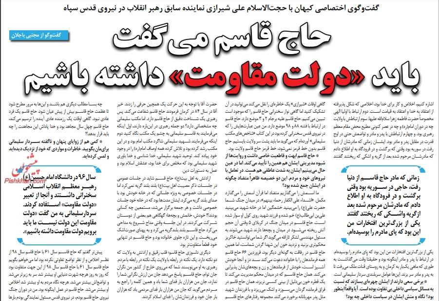 مانشيت إيران: سليماني بين رفض المفاوضات النووية والمطالبة بحكومة مقاومة 6