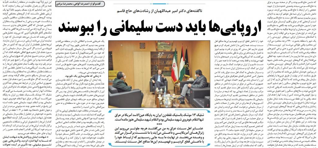 مانشيت إيران: دور سليماني في الحفاظ على أمن إيران والمنطقة والعالم 6