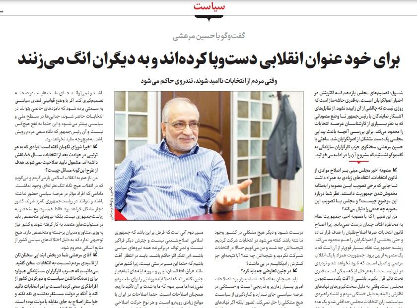 مانشيت إيران: سليماني بين رفض المفاوضات النووية والمطالبة بحكومة مقاومة 7