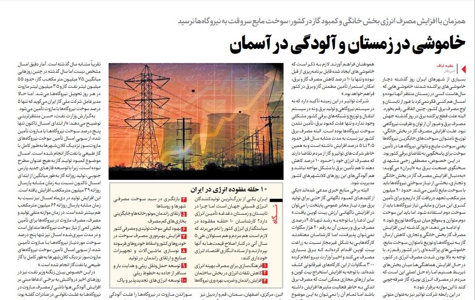 مانشيت إيران: القمة الخليجية وعلاقتها بإخافة المنطقة من إيران 7
