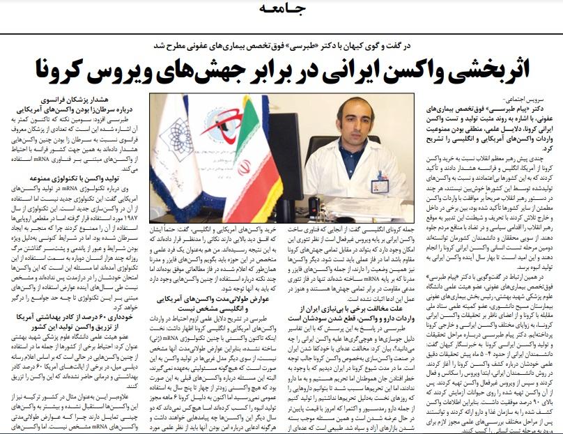 مانشيت إيران: نصائح لبايدن للعودة إلى الاتفاق النووي قبل انتخابات إيران الرئاسية 8