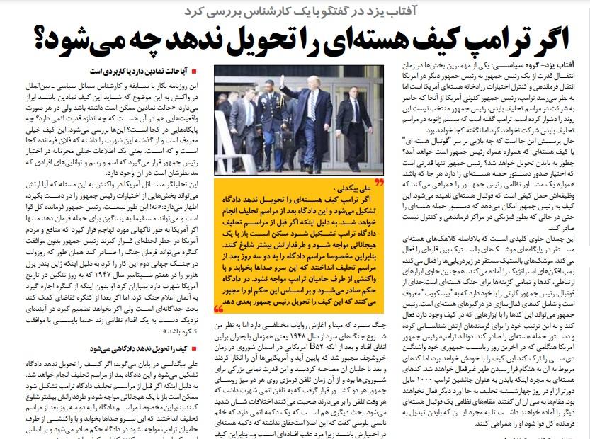 مانشيت إيران: المناورات الإيرانية الأخيرة والرسائل الموجهة لأوروبا وأميركا والمنطقة 7