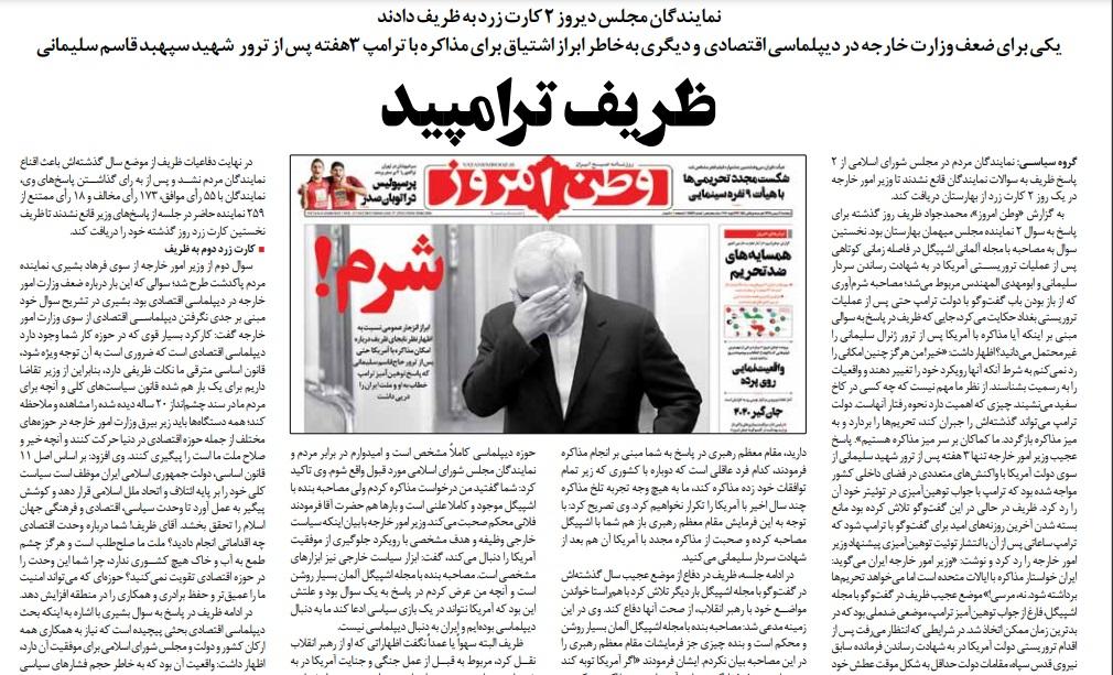 مانشيت إيران: لماذا نال ظريف بطاقتين صفراويتين من البرلمان الإيراني؟ 6