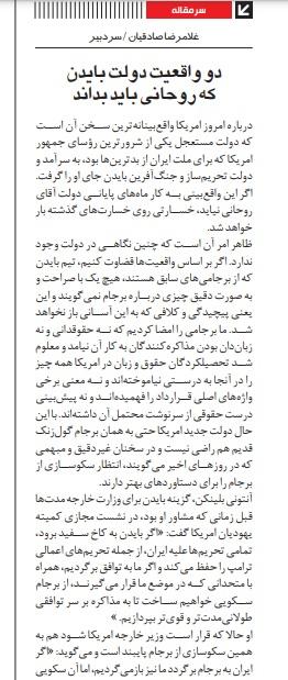 مانشيت إيران: هل يتندم روحاني على تفاؤله بعهد بايدن؟ 6