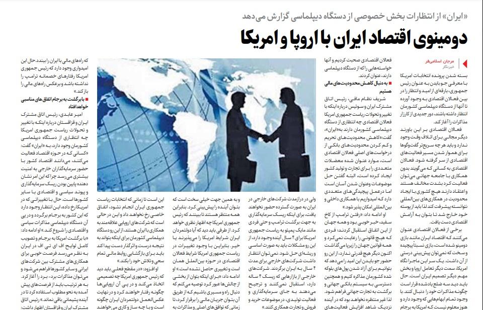 مانشيت إيران: ماذا كان سيحصل لو تفاوض روحاني مع ترامب؟ 8