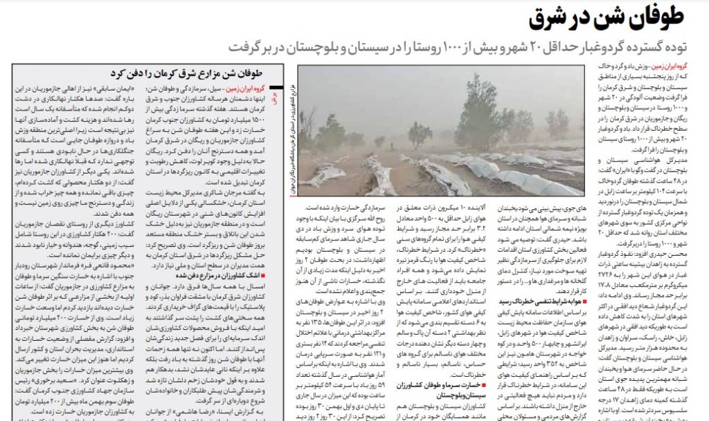 مانشيت إيران: هل تصل إيران إلى النموذج الأوروبي بعد انتشار سلالات كورونا الجديدة فيها؟ 8