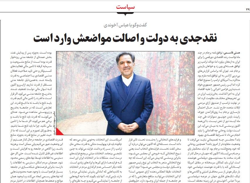 مانشيت إيران: التعديلات في قانون الانتخاب وتأثيره على العملية الانتخابية 8