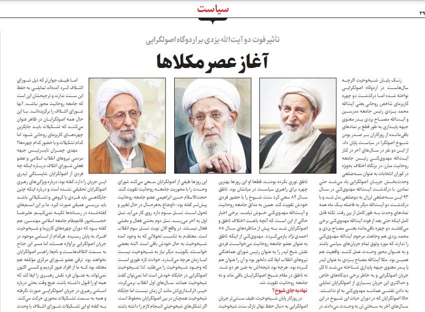 مانشيت إيران: فوائد الإسراع بتنفيذ خطة البرلمان المتعلقة برفع مستوى التخصيب 7