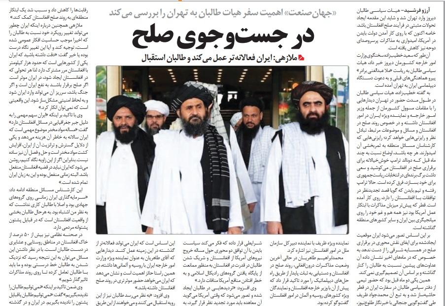 مانشيت إيران: لماذا استقبلت طهران وفداً من حركة طالبان؟ 6
