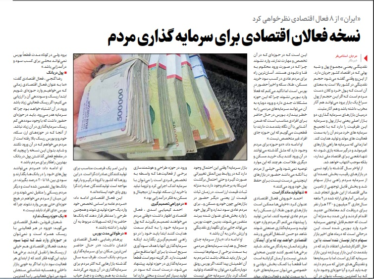 مانشيت إيران: ما هي المدينة التي لم تسجّل على مدى أسابيع إصابات بفيروس كورونا؟ 7