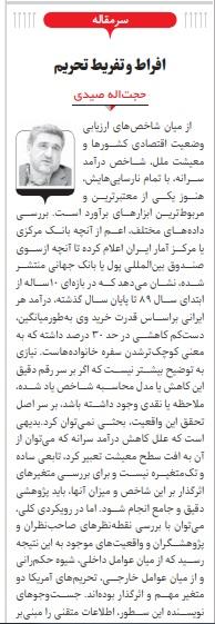 مانشيت إيران: هل تدفع الأزمة الإقتصادية إيران نحو التفاوض مع أميركا؟ 6