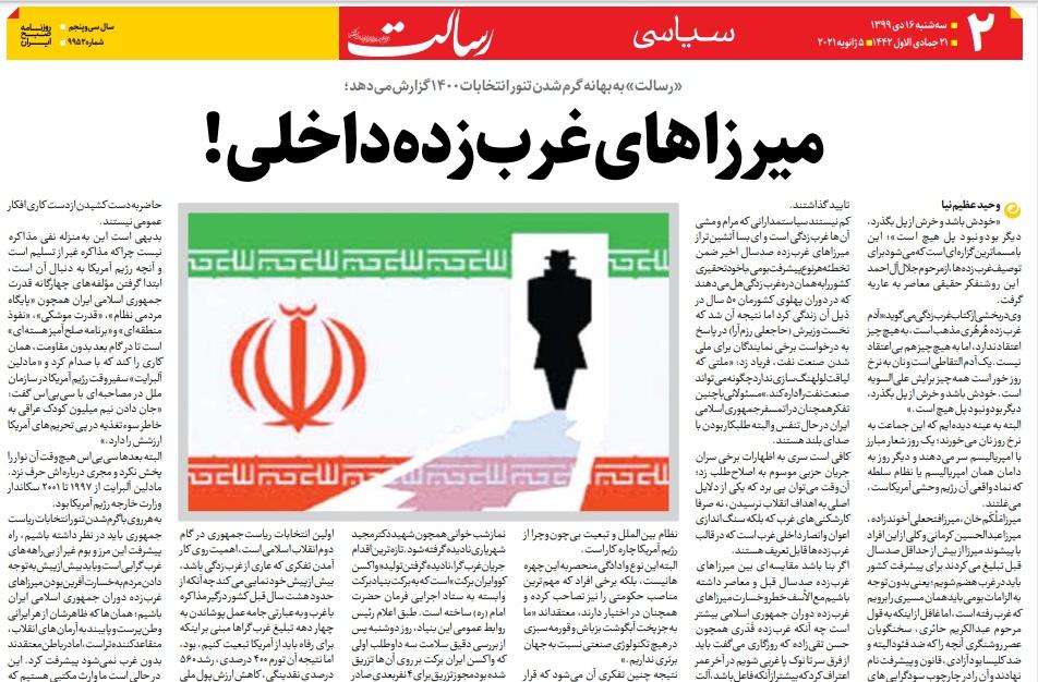 مانشيت إيران: الصراع بين الحكومة والبرلمان وتأثيره على قرارات الدولة 7