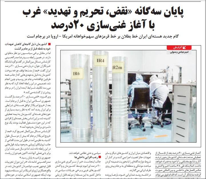 مانشيت إيران: هل يؤدي رفع مستوى التخصيب لتقوية أوراق طهران الداخلية والخارجية؟ 6
