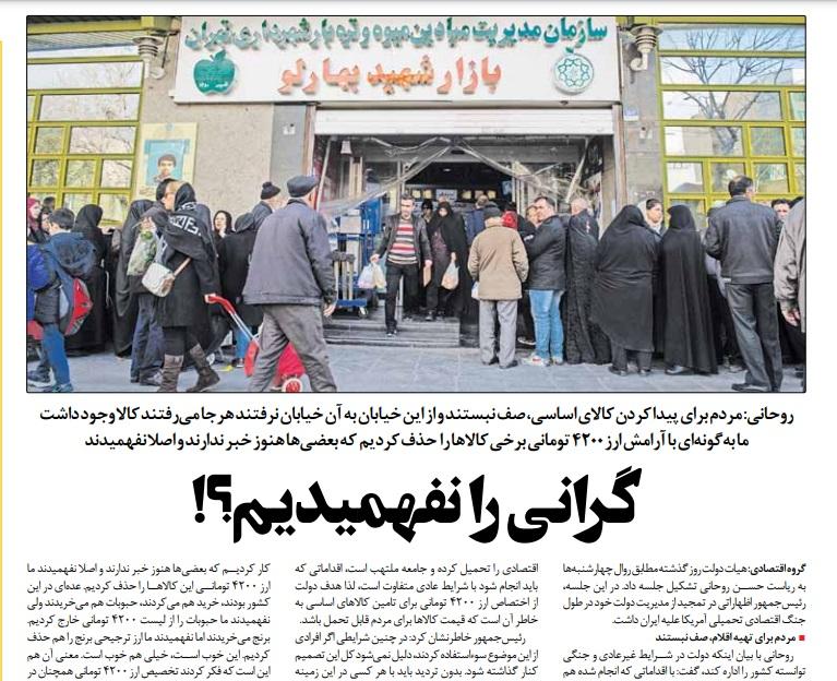 مانشيت إيران: ذكرى رفسنجاني تعيد طرح الأسئلة حول الاعتدال في إيران 7