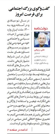 مانشيت إيران: كيف أثرت أحداث أميركا على صورتها الخارجية؟ 8