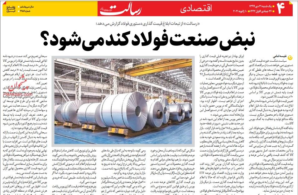 """مانشيت إيران: هل يضع البرلمان """"العصي في دواليب"""" الحكومة؟ 8"""