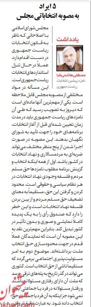 مانشيت إيران: كيف سيؤثر قانون الانتخابات الذي يُدرس في البرلمان على مسار العملية الانتخابية؟ 6