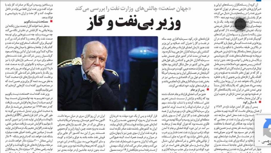 مانشيت إيران: هل بدأ العد التنازلي لزمن ما بعد أميركا؟ 7
