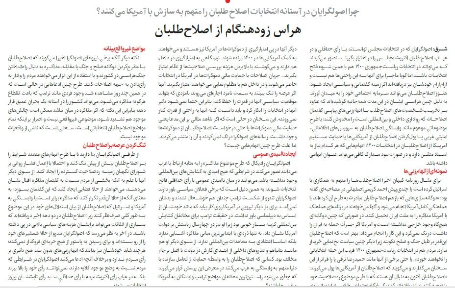 مانشيت إيران: دور سليماني في الحفاظ على أمن إيران والمنطقة والعالم 8