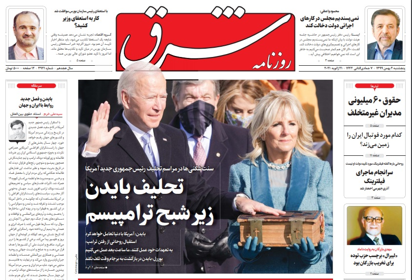 مانشيت إيران: هل يتندم روحاني على تفاؤله بعهد بايدن؟ 4