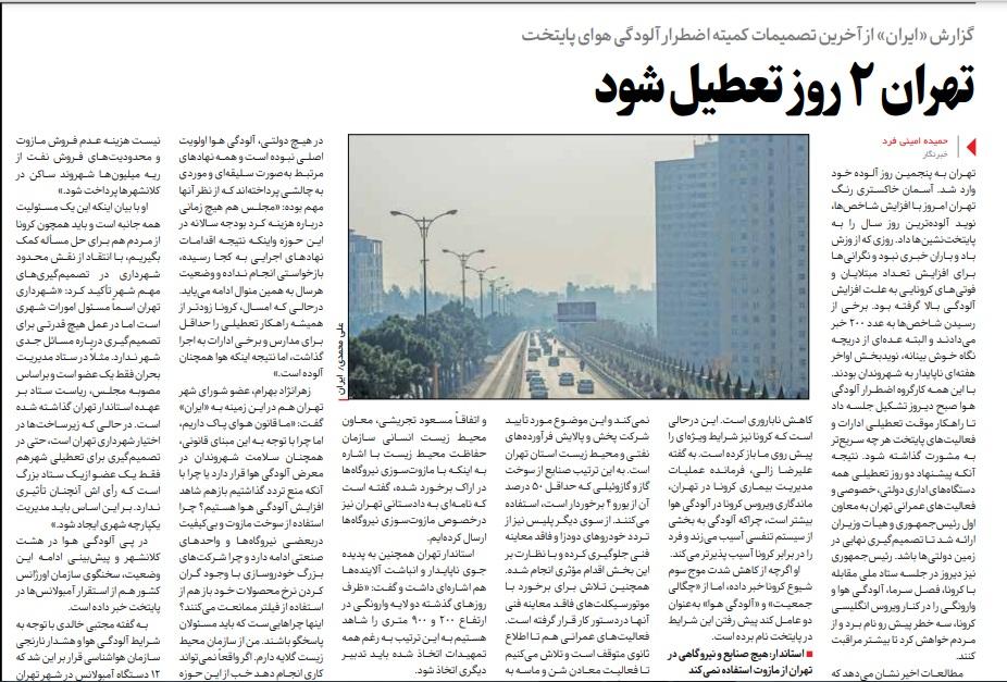 مانشيت إيران: سليماني بين رفض المفاوضات النووية والمطالبة بحكومة مقاومة 8