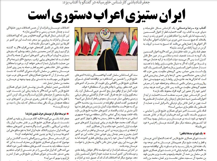 مانشيت إيران: القمة الخليجية وعلاقتها بإخافة المنطقة من إيران 6
