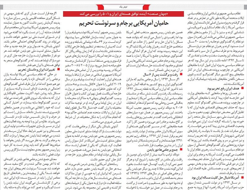 مانشيت إيران: نصائح لبايدن للعودة إلى الاتفاق النووي قبل انتخابات إيران الرئاسية 6