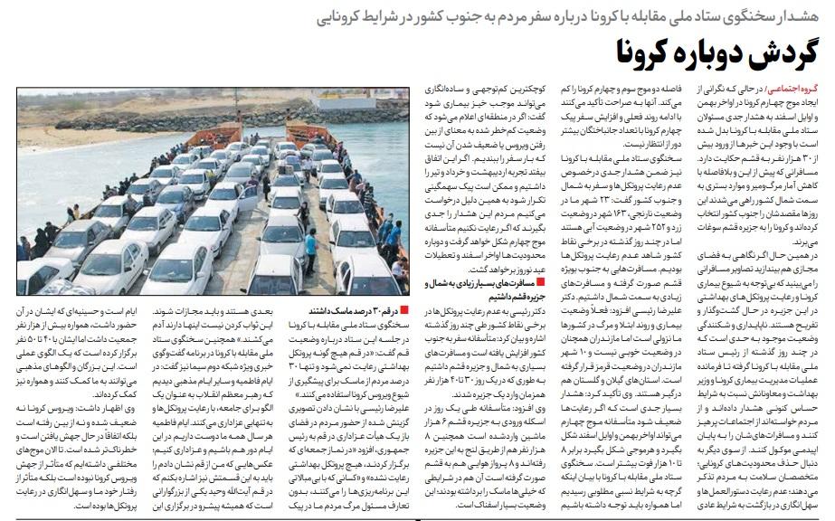 مانشيت إيران: المناورات الإيرانية الأخيرة والرسائل الموجهة لأوروبا وأميركا والمنطقة 8