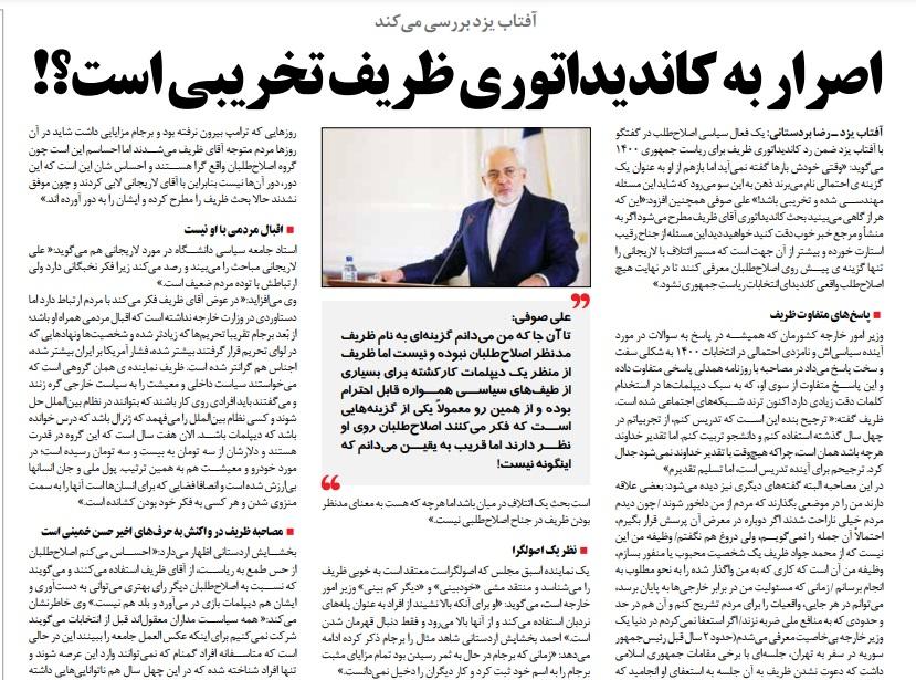 مانشيت إيران: ما هي حظوظ ظريف في الانتخابات الرئاسية المقبلة؟ 6