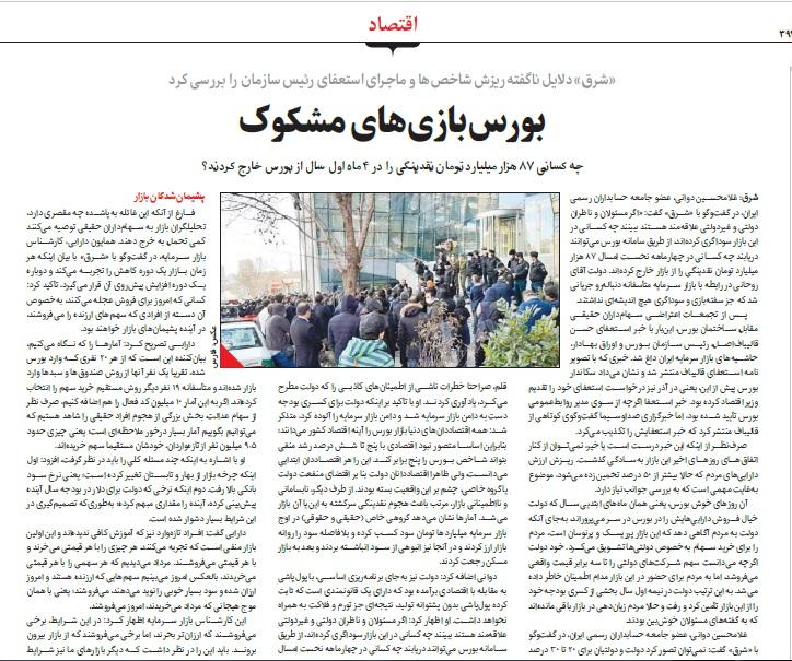 مانشيت إيران: لماذا نال ظريف بطاقتين صفراويتين من البرلمان الإيراني؟ 8