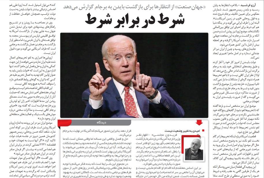 مانشيت إيران: هل يتندم روحاني على تفاؤله بعهد بايدن؟ 8