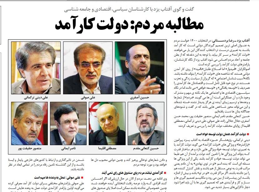 مانشيت إيران: ماذا كان سيحصل لو تفاوض روحاني مع ترامب؟ 7