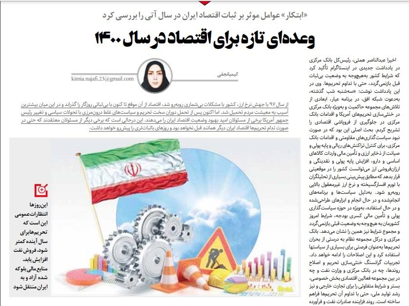 مانشيت إيران: هل تصل إيران إلى النموذج الأوروبي بعد انتشار سلالات كورونا الجديدة فيها؟ 7