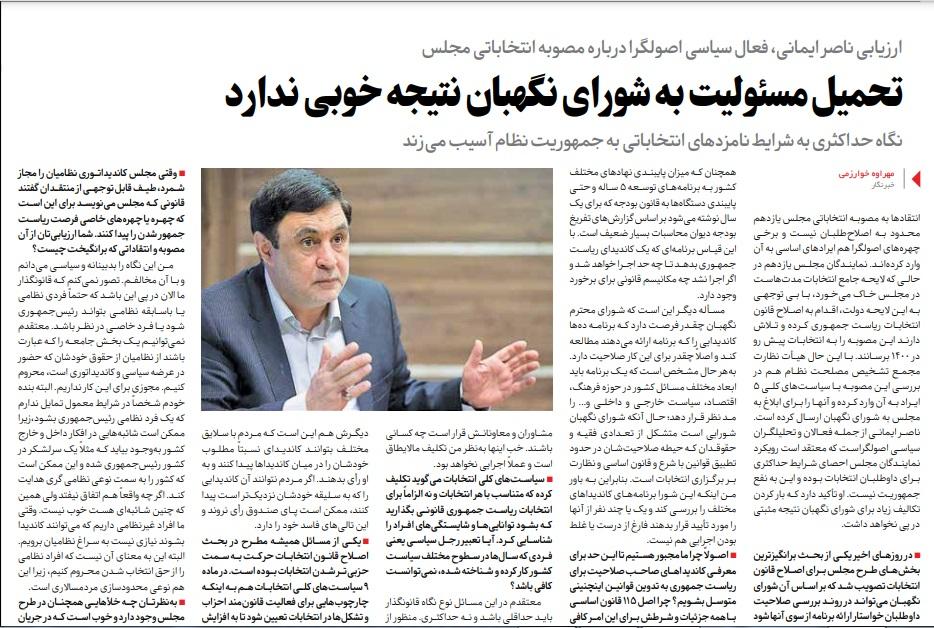 مانشيت إيران: التعديلات في قانون الانتخاب وتأثيره على العملية الانتخابية 6