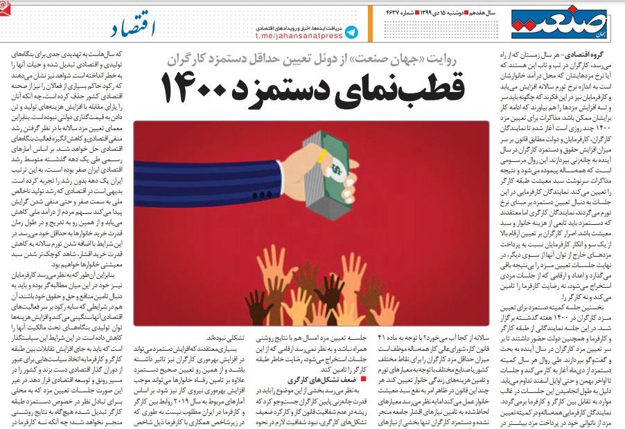 مانشيت إيران: فوائد الإسراع بتنفيذ خطة البرلمان المتعلقة برفع مستوى التخصيب 8