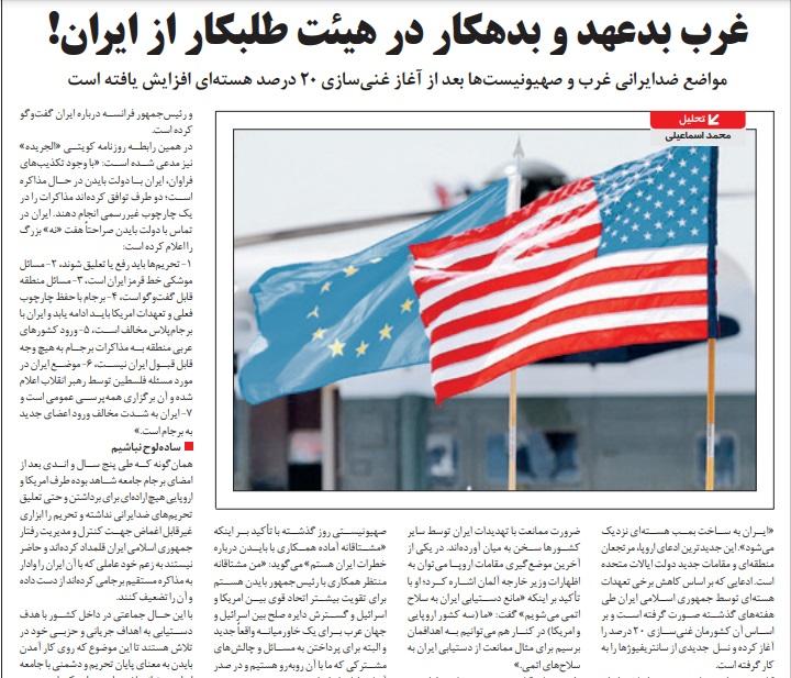 مانشيت إيران: لماذا استقبلت طهران وفداً من حركة طالبان؟ 7