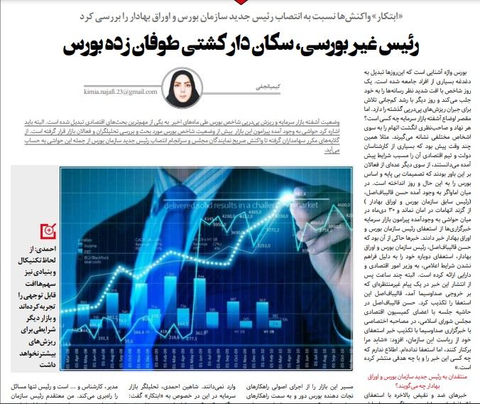 مانشيت إيران: ما هي المدينة التي لم تسجّل على مدى أسابيع إصابات بفيروس كورونا؟ 8