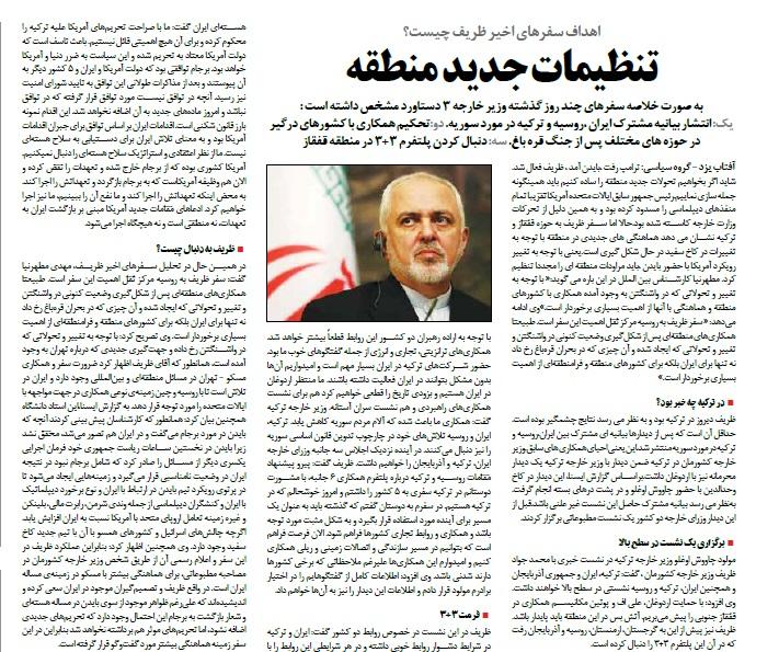 مانشيت إيران: سياسة إيران الدبلوماسية بين التوجه نحو الشرق والتوازن مع الغرب 6