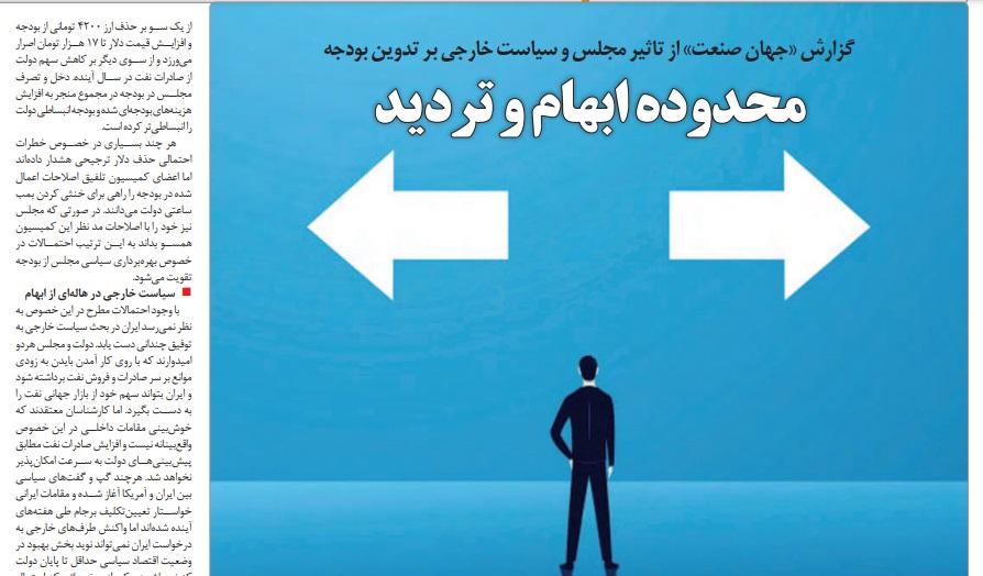 مانشيت إيران: هل تدفع الأزمة الإقتصادية إيران نحو التفاوض مع أميركا؟ 7