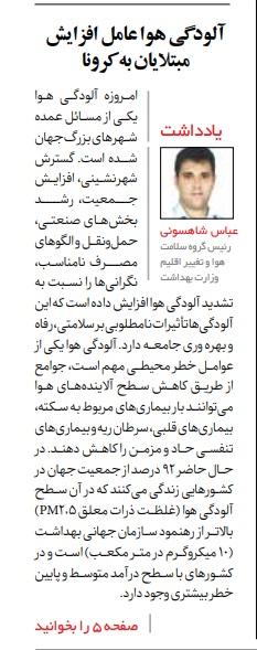 مانشيت إيران: الصراع بين الحكومة والبرلمان وتأثيره على قرارات الدولة 8